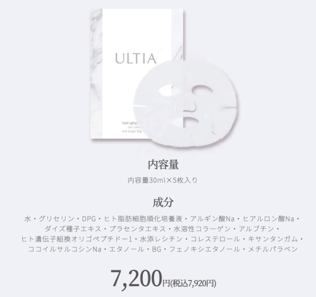 ultia005