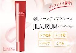 JILAURUM画像
